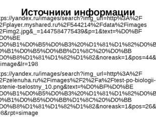 Источники информации https://yandex.ru/images/search?img_url=http%3A%2F%2Fpla