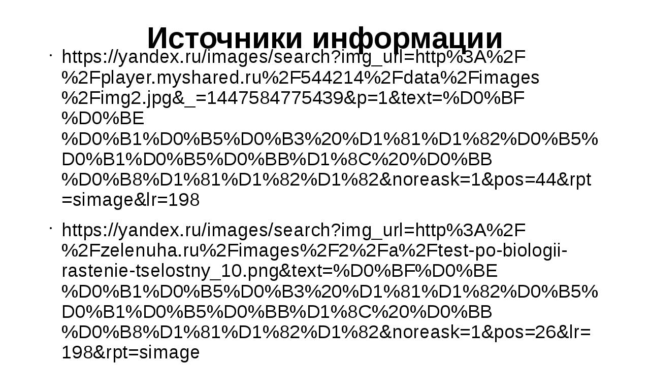 Источники информации https://yandex.ru/images/search?img_url=http%3A%2F%2Fpla...