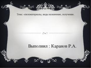 МКОУ «Богородская школа №8» Тема: «пиломатериалы, виды назначение, получение.
