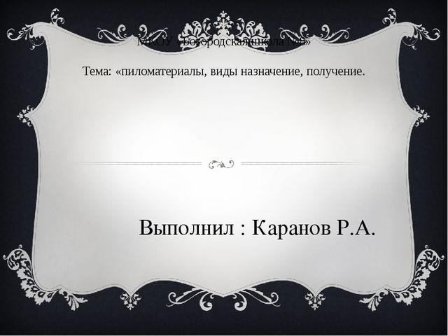 МКОУ «Богородская школа №8» Тема: «пиломатериалы, виды назначение, получение....