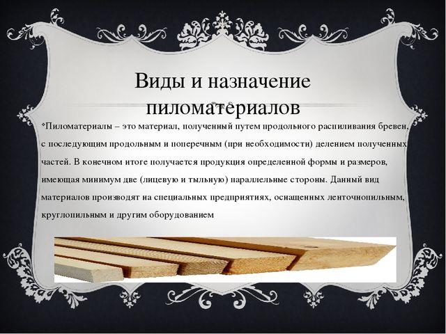 Виды и назначение пиломатериалов Пиломатериалы – это материал, полученный пут...