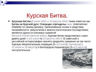 Курская Битва. Ку́рская би́тва (5 июля 1943 — 23 августа 1943, также известна