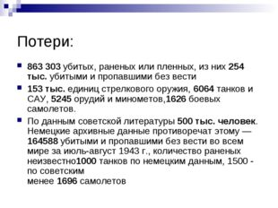 Потери: 863303 убитых, раненых или пленных, из них 254 тыс. убитыми и пропав