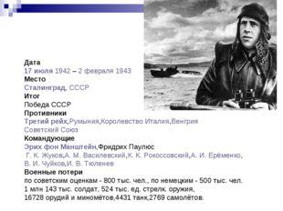Дата 17 июля 1942 – 2 февраля 1943 Место Сталинград, СССР Итог Победа СССР Пр