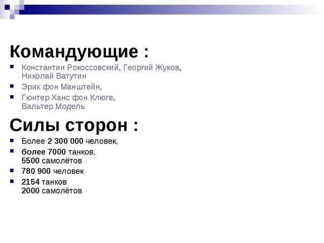 Командующие : Константин Рокоссовский, Георгий Жуков, Николай Ватутин Эрих фо...