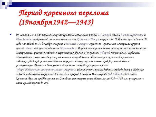 Период коренного перелома (19ноября1942—1943) 19 ноября 1942 началось контрна...
