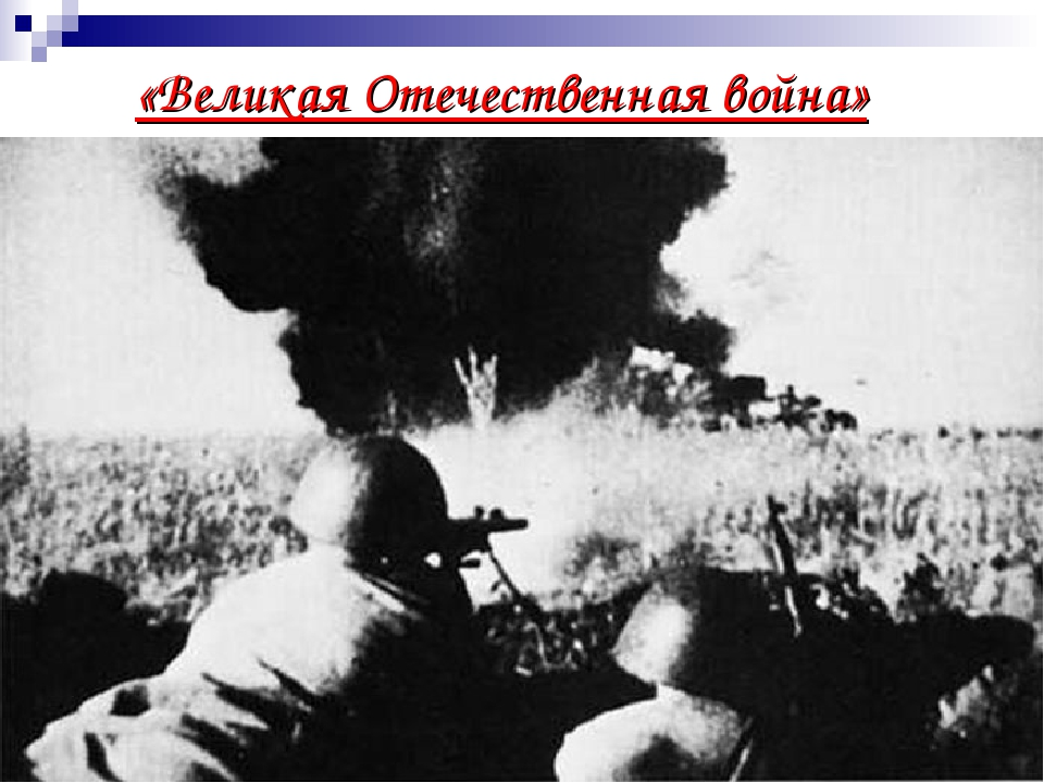 «Великая Отечественная война»