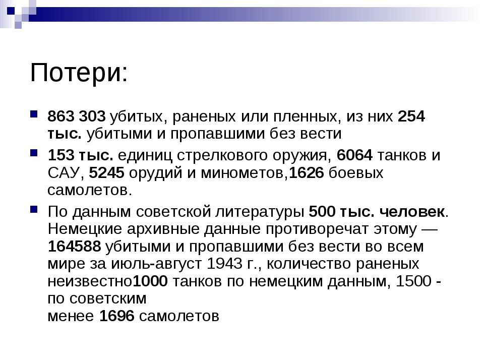 Потери: 863303 убитых, раненых или пленных, из них 254 тыс. убитыми и пропав...