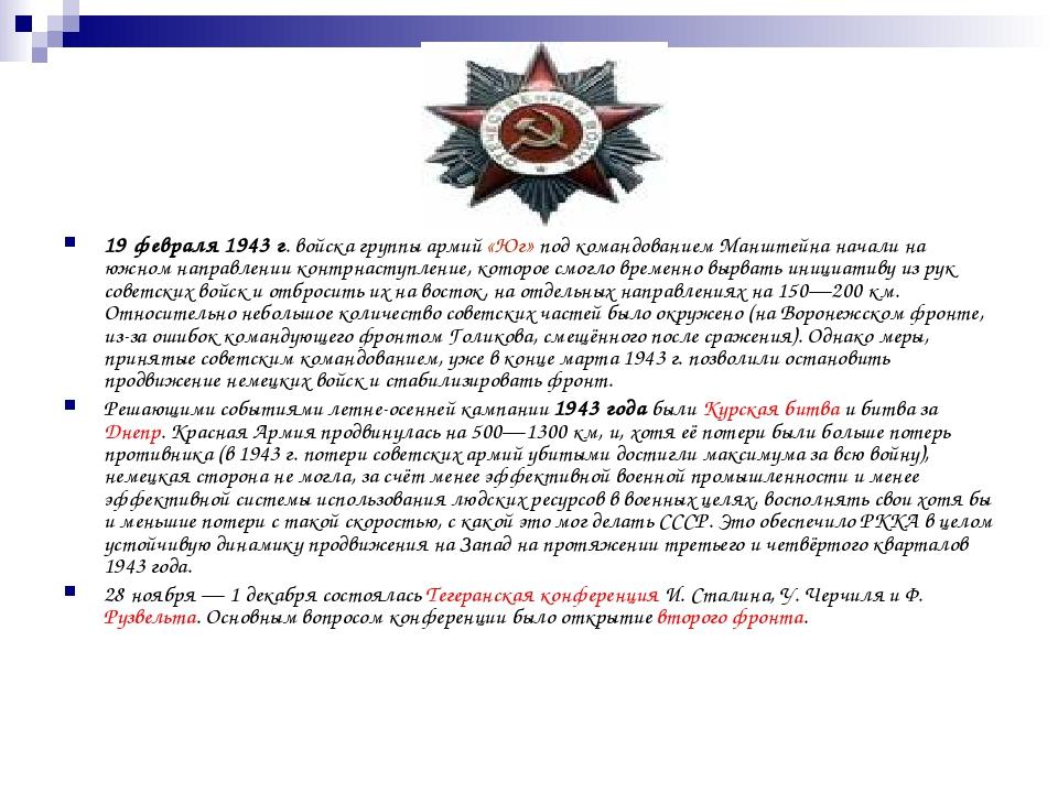 19 февраля 1943 г. войска группы армий «Юг» под командованием Манштейна начал...