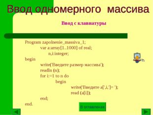 Program zapolnenie_massiva_1; var a:array[1..1000] of real;  n,i:integer; b