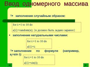 · заполнение случайным образом: for i:=1 to 10 do a[i]:=random(n); {n должн