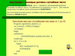 Используется функция RND[(x)], где Х – параметр, указывающий диапазон значени