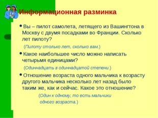 Информационная разминка Вы – пилот самолета, летящего из Вашингтона в Москву