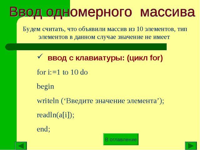Будем считать, что объявили массив из 10 элементов, тип элементов в данном сл...