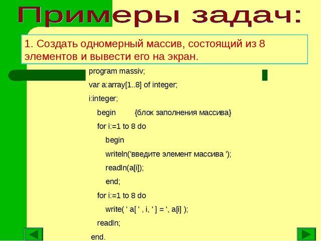 1. Создать одномерный массив, состоящий из 8 элементов и вывести его на экран...