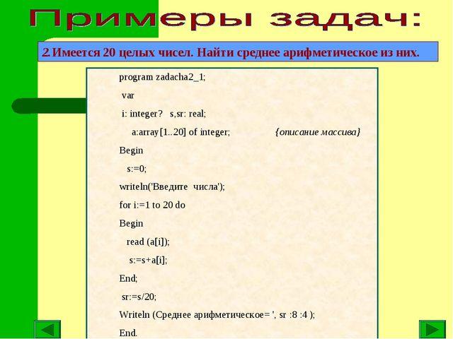 2.Имеется 20 целых чисел. Найти среднее арифметическое из них. program zadach...