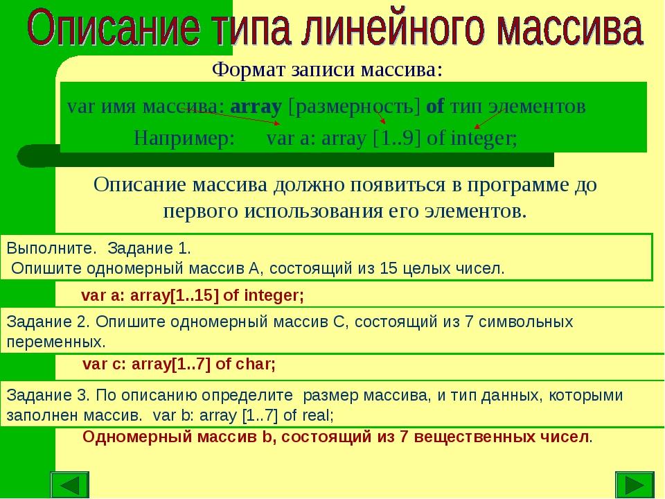 var имя массива: array [размерность] of тип элементов Например: var a: arra...