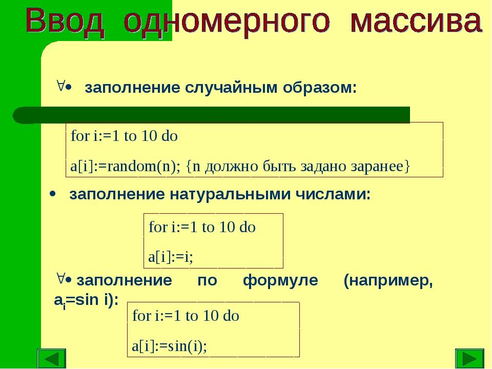 · заполнение случайным образом: for i:=1 to 10 do a[i]:=random(n); {n должн...