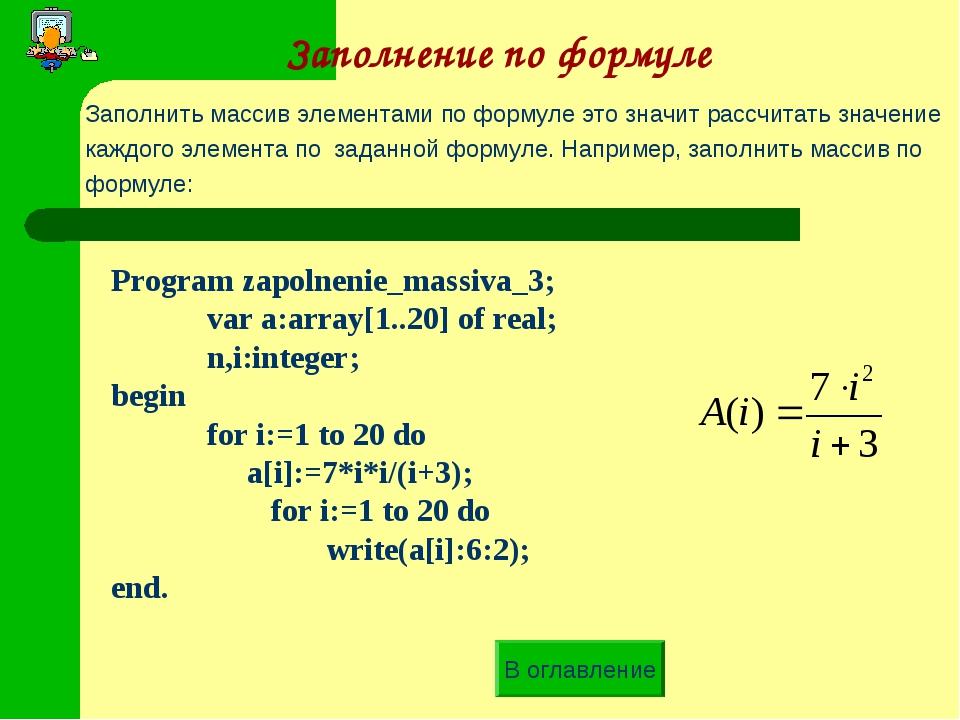 Заполнить массив элементами по формуле это значит рассчитать значение каждого...