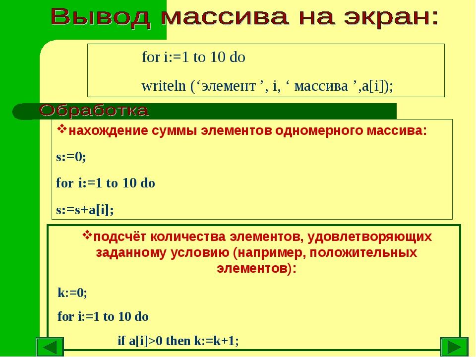 for i:=1 to 10 do writeln ('элемент ', i, ' массива ',a[i]); нахождение суммы...