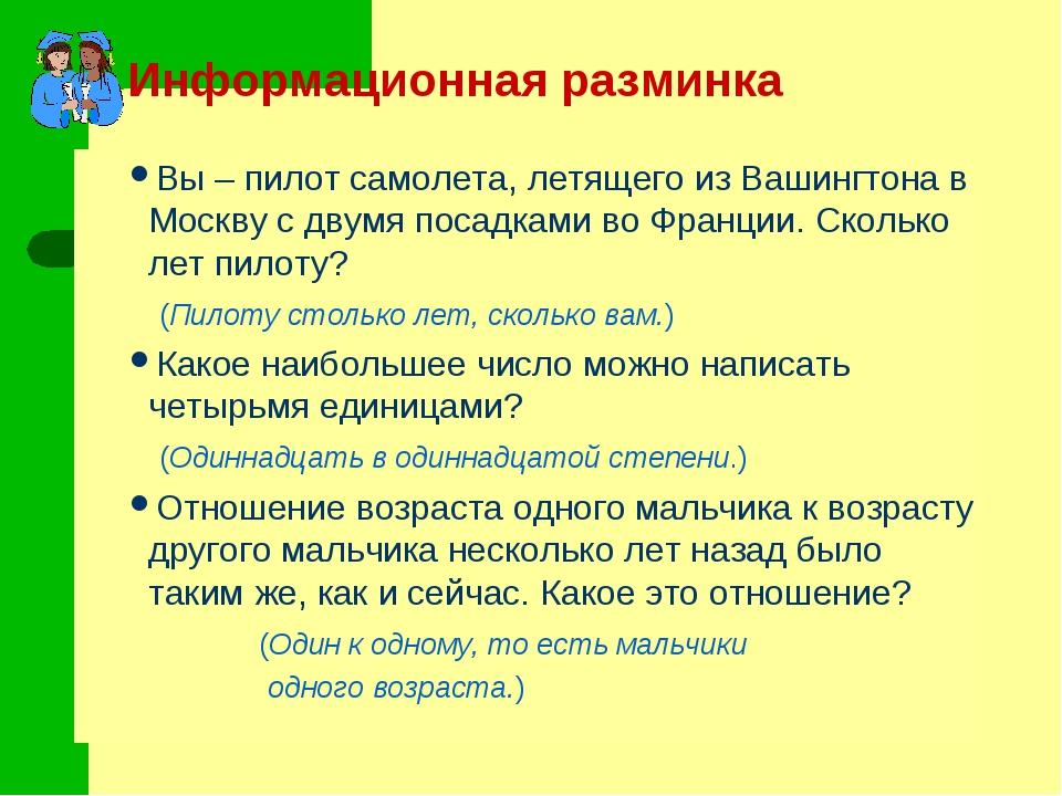 Информационная разминка Вы – пилот самолета, летящего из Вашингтона в Москву...