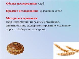 Объект исследования: хлеб Предмет исследования: дырочки в хлебе. Методы иссле