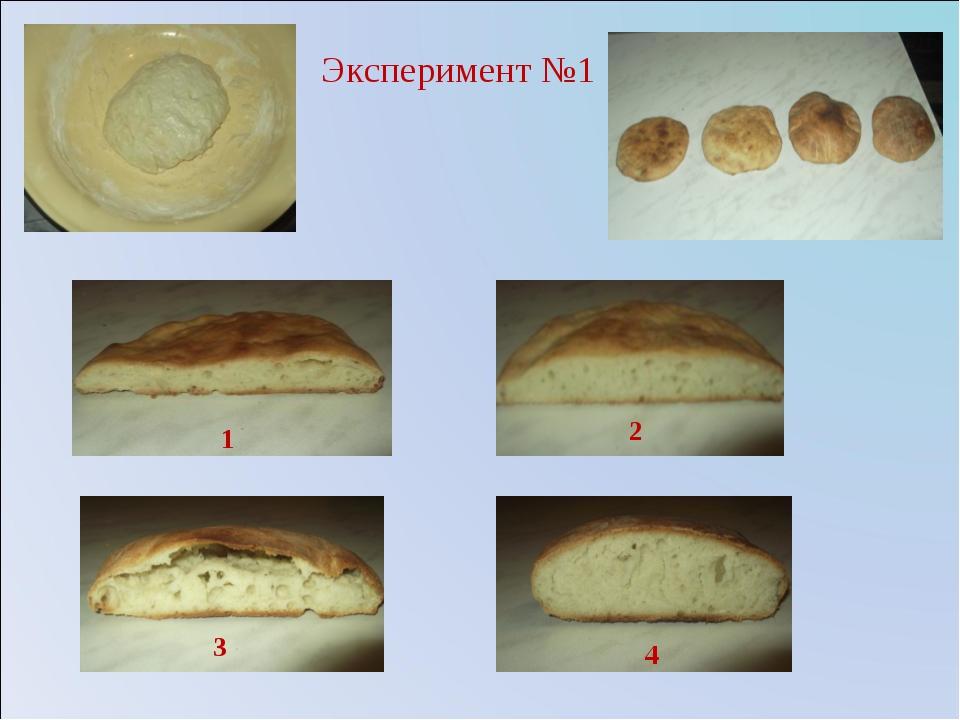 Эксперимент №1 1 2 3 4