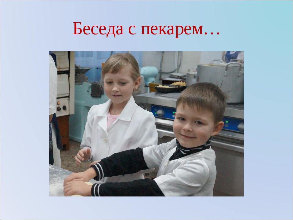 Беседа с пекарем…