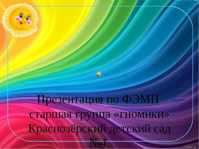 Презентация по ФЭМП старшая группа «гномики» Краснозёрский детский сад №4. В...