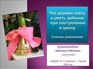 Нурмагомедова Зарипат Набиевна, воспитатель МАДОУ № 12 «Березка» г. Реутов 20