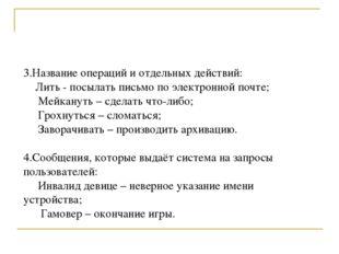 3.Название операций и отдельных действий: Лить - посылать письмо по электронн