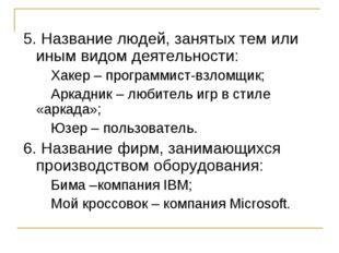 5. Название людей, занятых тем или иным видом деятельности: Хакер – программи