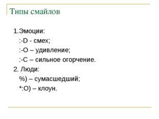 Типы смайлов 1.Эмоции: :-D - смех; :-О – удивление; :-С – сильное огорчение.