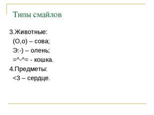 3.Животные: (О,о) – сова; Э:-) – олень; =^-^= - кошка. 4.Предметы: