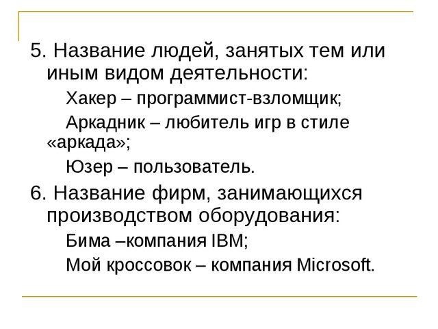 5. Название людей, занятых тем или иным видом деятельности: Хакер – программи...