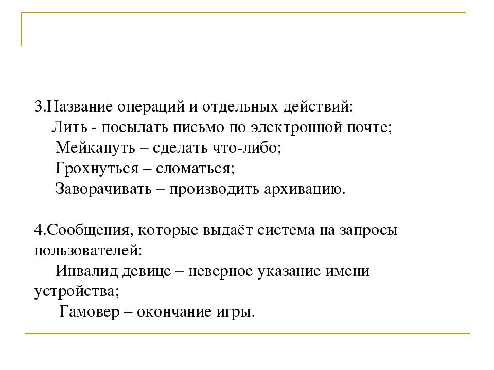 3.Название операций и отдельных действий: Лить - посылать письмо по электронн...