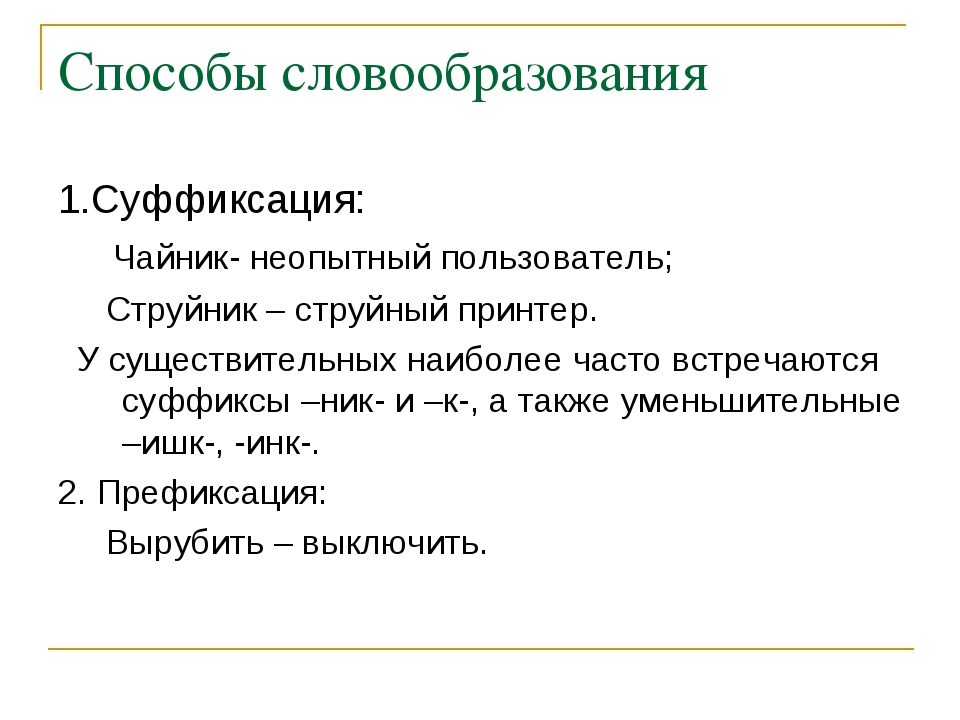 Способы словообразования 1.Суффиксация: Чайник- неопытный пользователь; Струй...