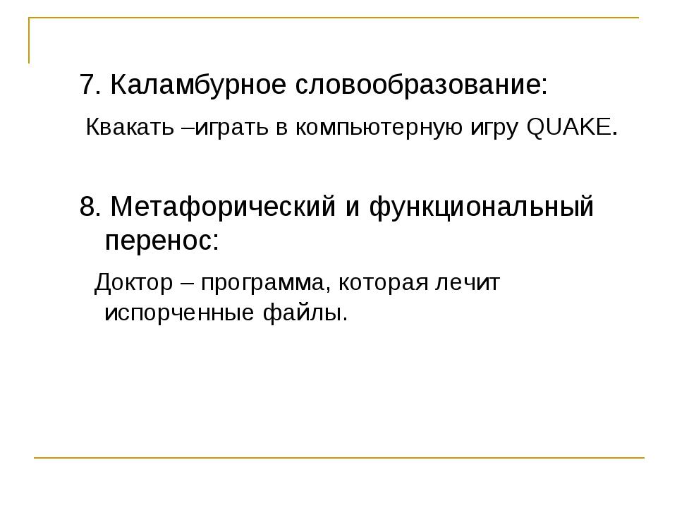 7. Каламбурное словообразование: Квакать –играть в компьютерную игру QUAKE. 8...