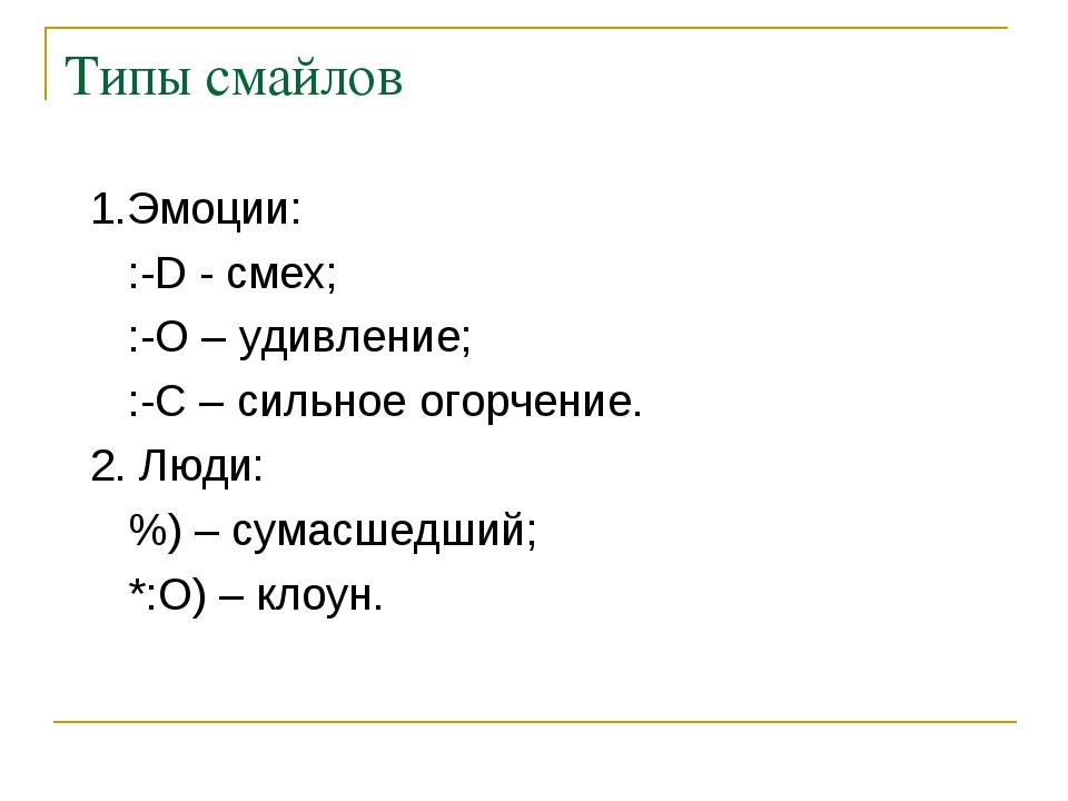 Типы смайлов 1.Эмоции: :-D - смех; :-О – удивление; :-С – сильное огорчение....