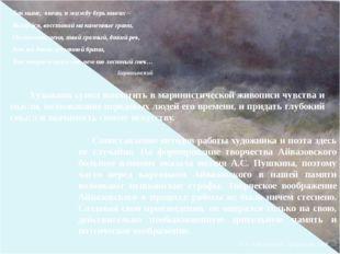 И.К. Айвазовский. Среди волн. 1898 Сопоставление методов работы художника и п