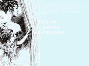 Тема любви в лирике Пушкина – это выражение восторга перед духовной и физиче