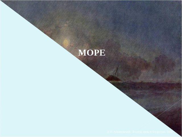 МОРЕ И.К. Айвазовский. Восход луны в Феодосии. 1892