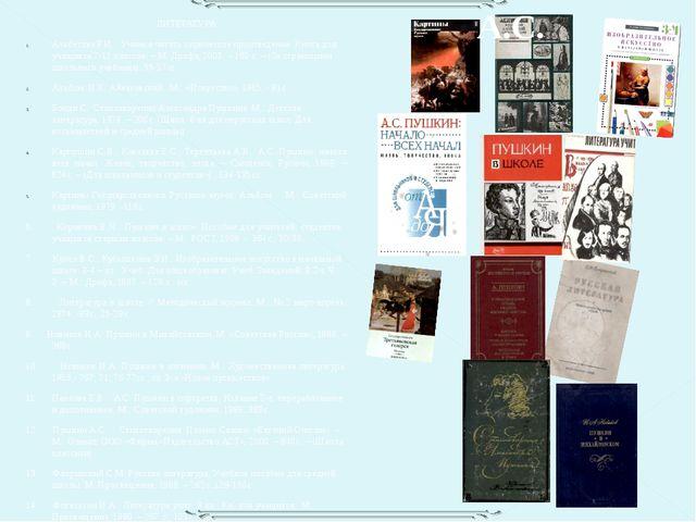 ЛИТЕРАТУРА Альбетова Р.И. Учимся читать лирическое произведение: Книга для уч...