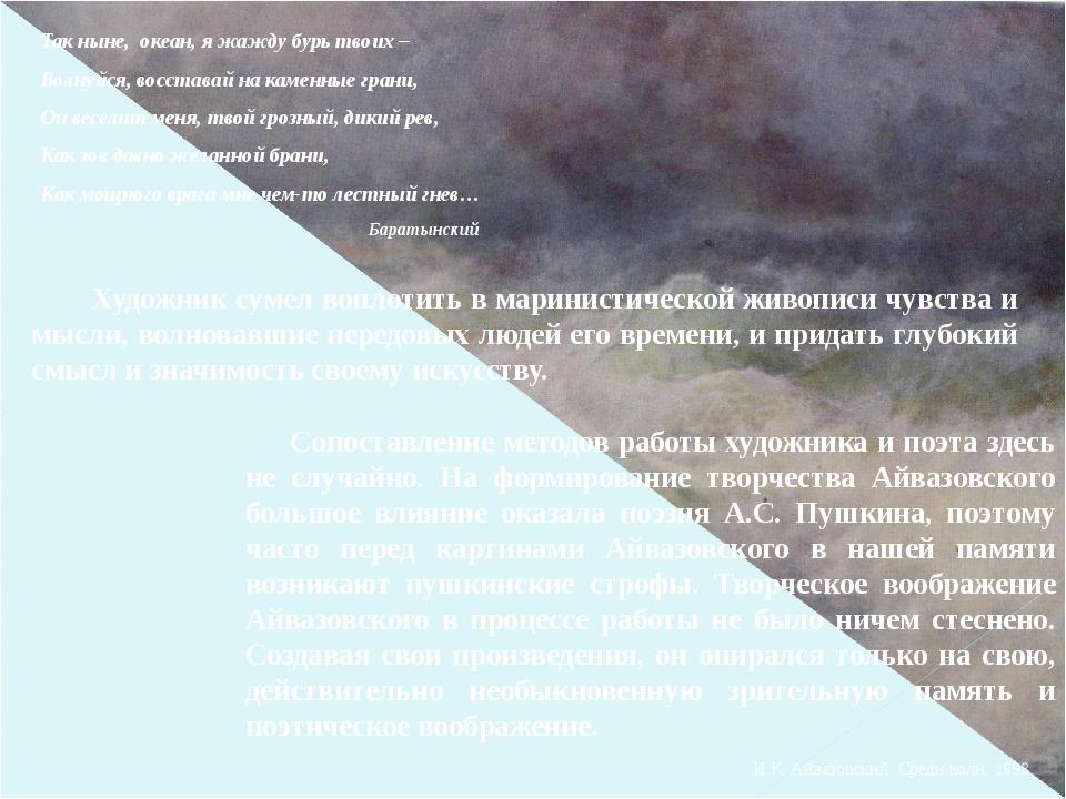 И.К. Айвазовский. Среди волн. 1898 Сопоставление методов работы художника и п...
