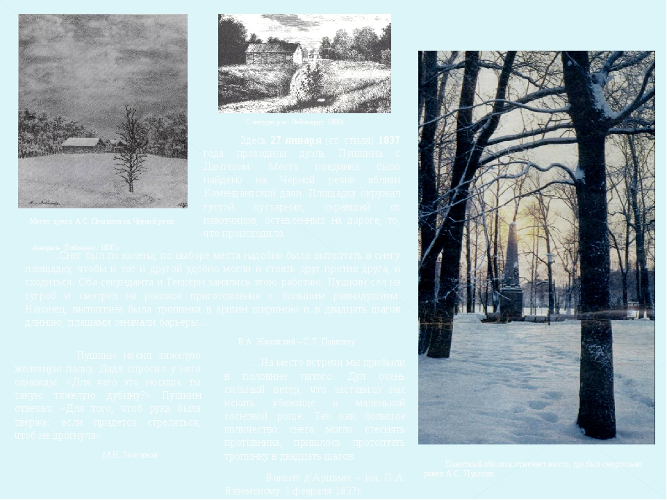 Место дуэли А.С. Пушкина на Черной речке. Акварель Лобанова. 1837г. С натуры...