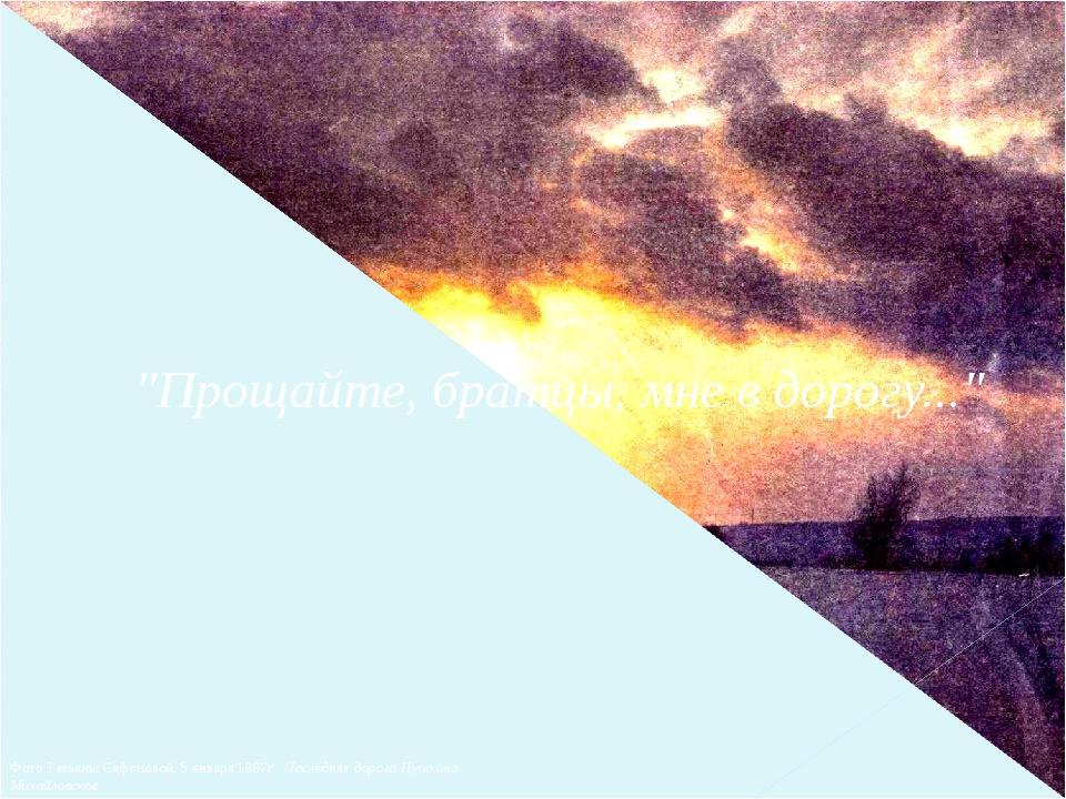 Фото Татьяны Сафоновой. 5 января 1987г. Последняя дорога Пушкина. Михайловско...