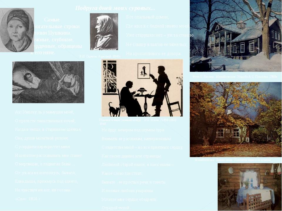 Самые трогательные строки поэзии Пушкина, нежные, глубокие, сердечные, обращ...