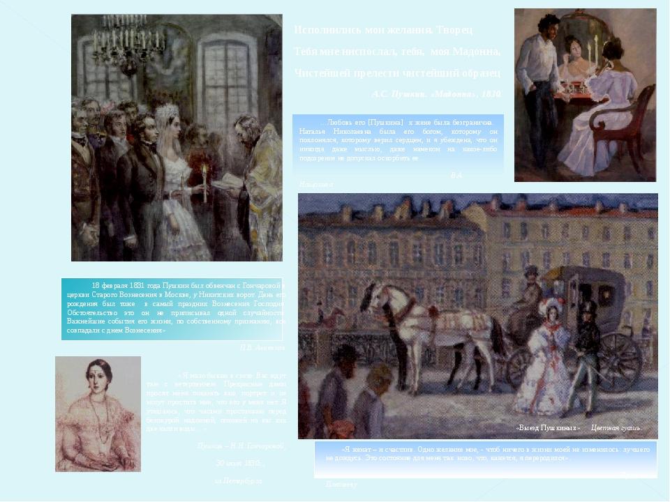 «Выезд Пушкиных» Цветная гуашь. «Венчание». Акварель 18 февраля 1831 года Пу...