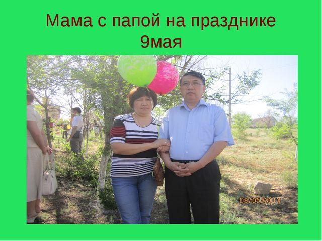 Мама с папой на празднике 9мая