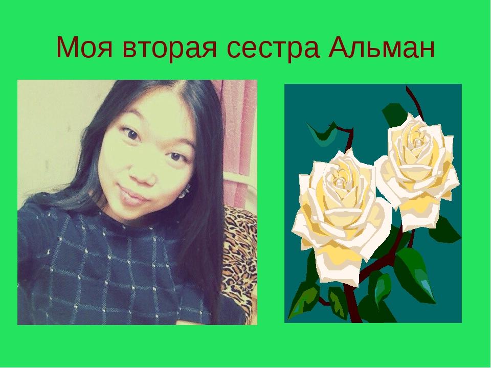 Моя вторая сестра Альман